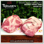 Beef BRISKET POINT END Tokusen wagyu marbling 4-5 CHILLED WHOLE CUT apx.6-7kg